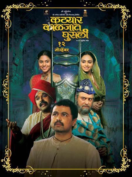 katyar-kaljat-ghusali-marathi-movie-poster
